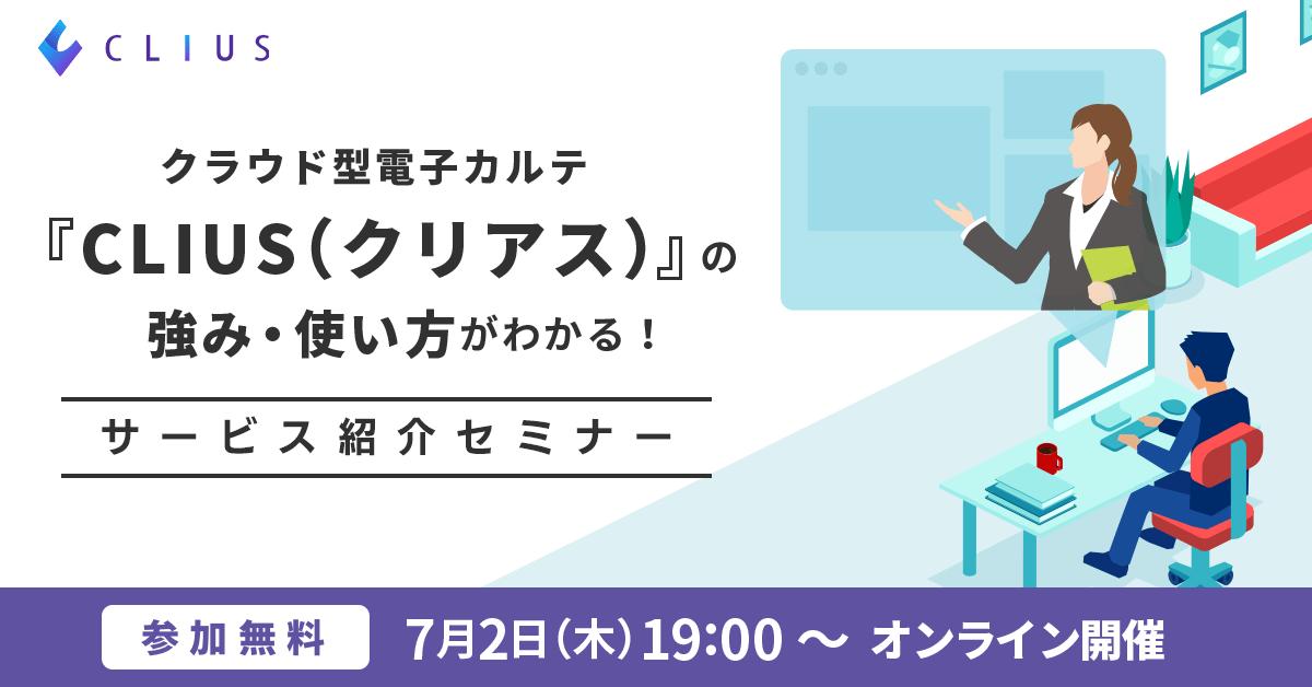 【オンラインセミナー / 7月2日(木)19:00~】「CLIUS(クリアス)」の強み・使い方がわかる!サービス紹介セミナー開催のお知らせ