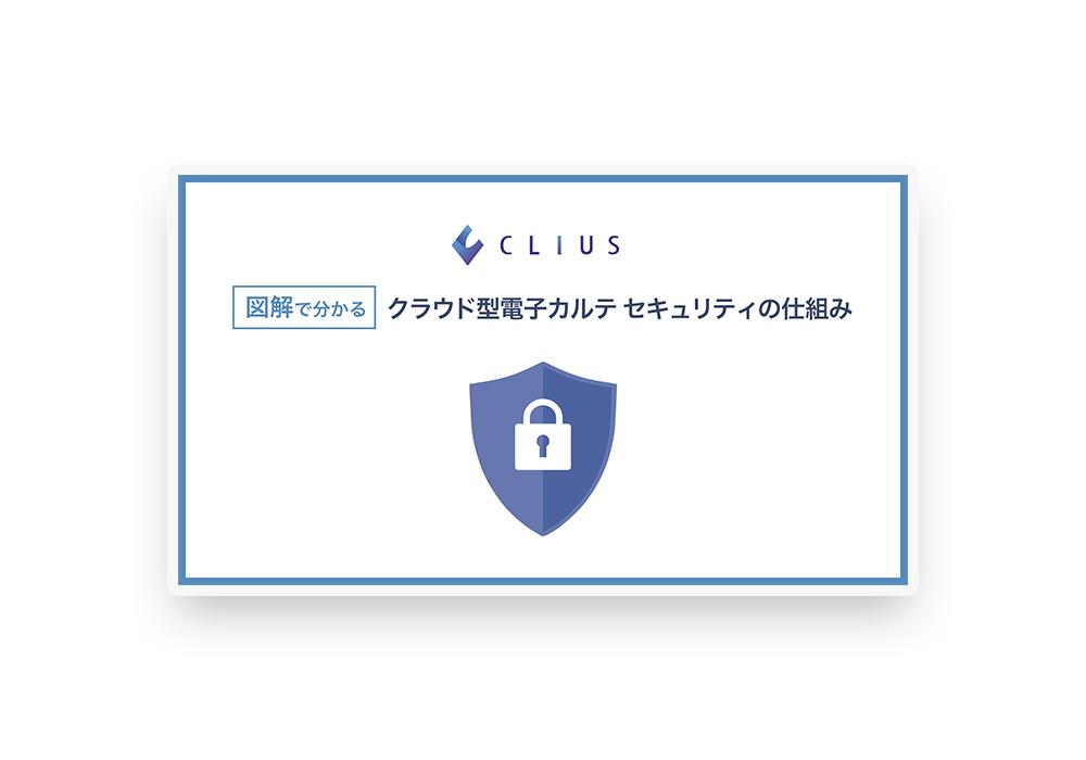 クラウド型電子カルテのセキュリティの仕組み(表紙)